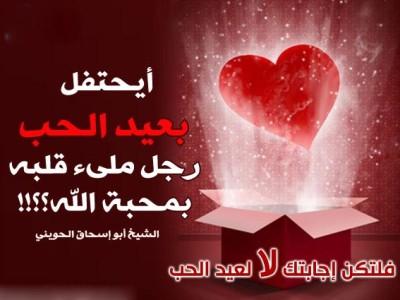 صور تعبر عن حرمانية عيد الحب لدي المسلمين