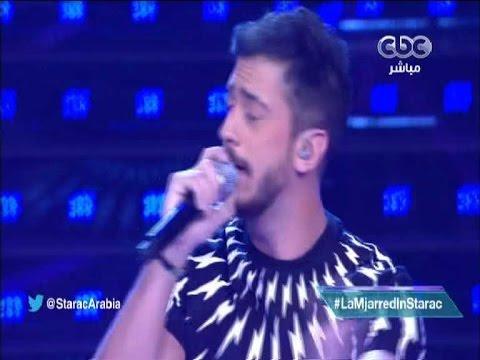 يوتيوب اغنية انتي باغيه واحد سعد المجرد وعبد السلام الزايد في البرايم 9 التاسع من ستار اكاديمي 10