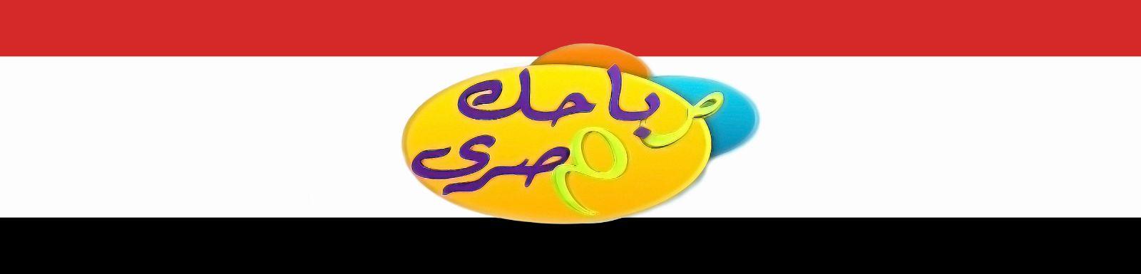 موعد وتوقيت عرض برنامج صباحك مصرى 2014 على قناة mbc masr 2