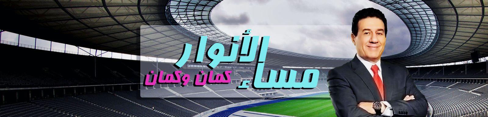 فكرة برنامج مساء الأنوار كمان وكمان 2014 على قناة mbc مصر