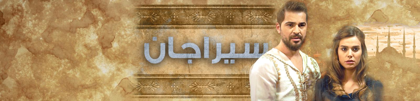 موعد وتوقيت عرض مسلسل سيراجان التركي 2014 على mbc