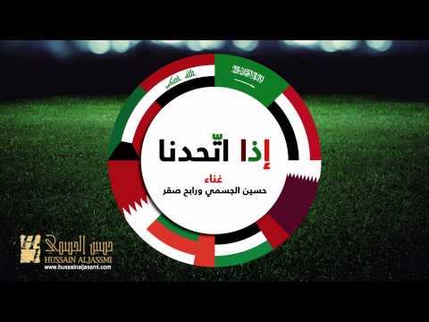 كلمات اغنية إذا اتحدنا حسين الجسمي ورابح صقر 2014 كاملة مكتوبة