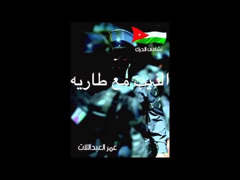 يوتيوب تحميل اغنية الذيب مع طاريه عمر العبداللات 2014 Mp3