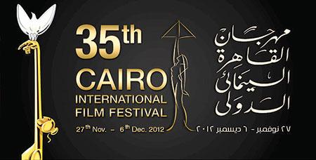 تاريخ مهرجان القاهرة السينمائى