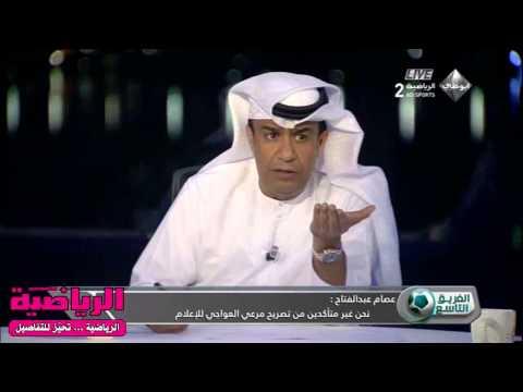 بالفيديو تعليق رئيس لجنة حكام خليجي 22 على قرار ابعاد مرعي العواجي