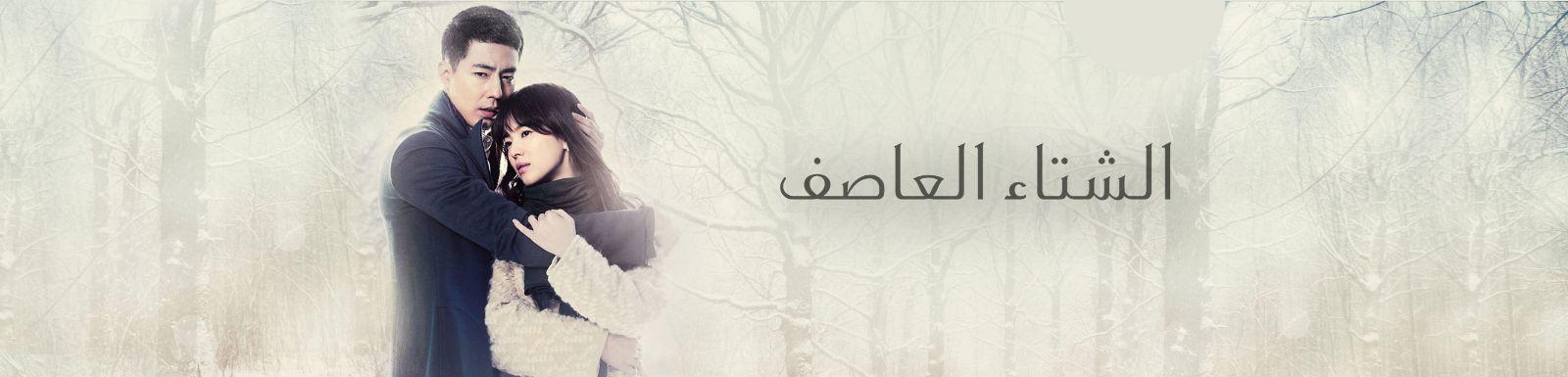 مشاهدة وتحميل مسلسل الشتاء العاصف الحلقة 6 السادسة 2014 كاملة