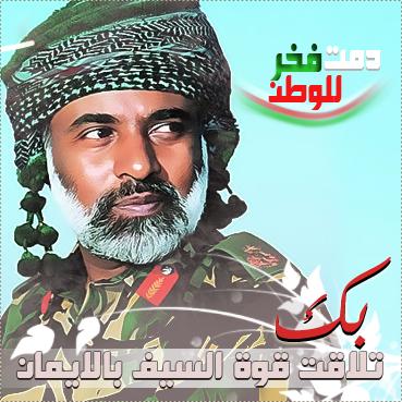 صور رمزيات اليوم الوطني في سلطنة عمان 2015 , صور خلفيات اليوم الوطني العماني 2015