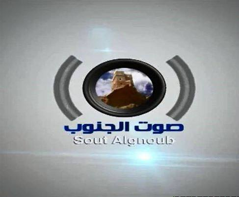 تردد قناة صوت الجنوب على نايل سات بتاريخ اليوم 20-11-2014