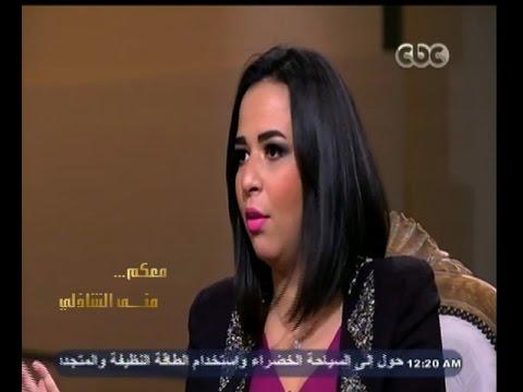 مشاهدة لقاء أبطال مسلسل هبة رجل الغراب معكم منى الشاذلي اليوم الاحد 23-11-2014