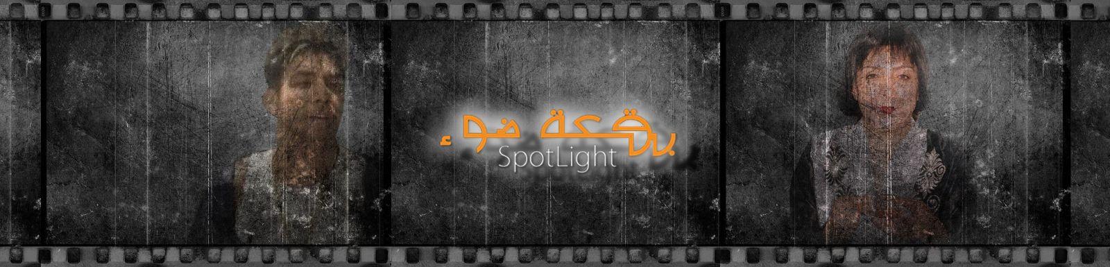مشاهدة وتحميل مسلسل بقعة ضوء الجزء الثاني الحلقة 15 الخامسة عشر كاملة 2014