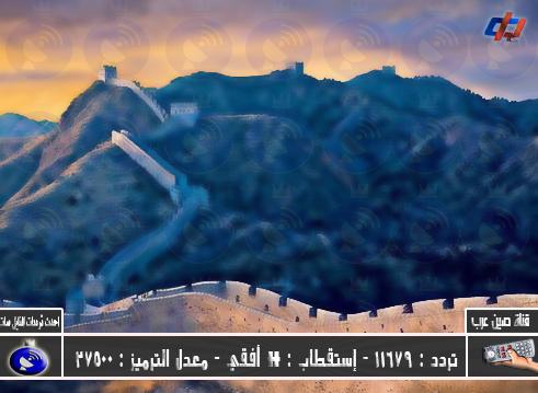 تردد قناة صين العرب على نايل سات بتاريخ اليوم 28-11-2014