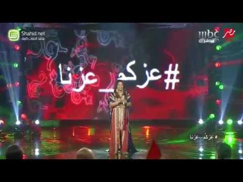 يوتيوب تحميل اغنية عزكم عزنا أحلام في آراب أيدول اليوم الجمعة 28-11-2014