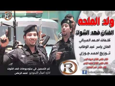 يوتيوب تحميل اغنية ولد الملحة فهد الشواك 2015 Mp3