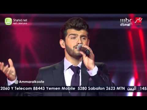 يوتيوب تحميل اغنية سواح عمار الكوفي في آراب أيدول اليوم الجمعة 28-11-2014