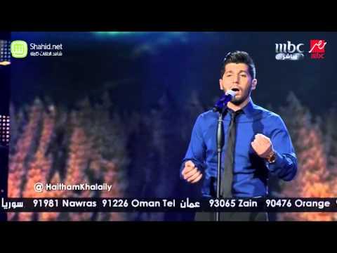 يوتيوب تحميل اغنية طلوا حبابنا هيثم خلايلي في آراب أيدول اليوم الجمعة 28-11-2014