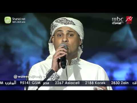 يوتيوب تحميل اغنية يا منيتي وليد الجيلاني في آراب أيدول اليوم الجمعة 28-11-2014
