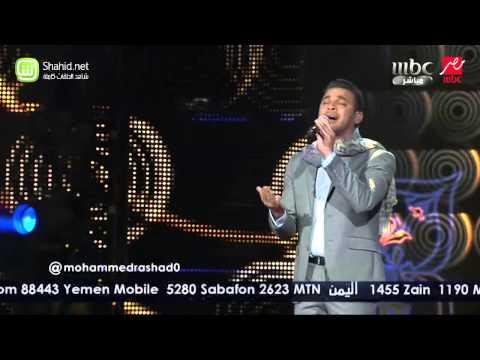 يوتيوب تحميل اغنية ما تفوتنيش أنا وحدي محمد رشاد في آراب أيدول اليوم الجمعة 28-11-2014