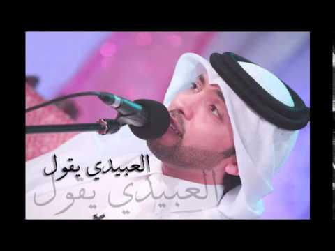 يوتيوب تحميل اغنية العبيدي يقول فهد الكبيسي 2015 Mp3