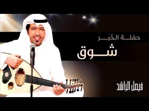 يوتيوب تحميل اغنية شوق فيصل الراشد Mp3 حفلة الخبر