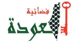 تردد قناة عودة على نايل سات بتاريخ اليوم 2-12-2014