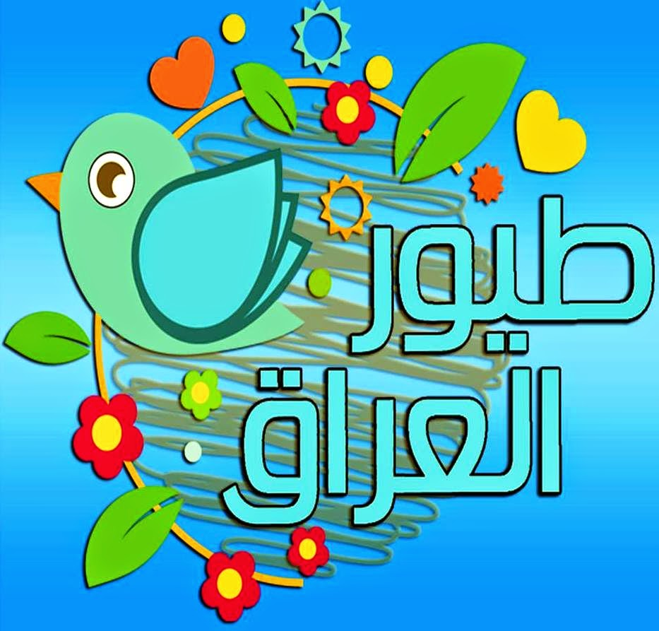 تردد قناة طيور العراق على نايل سات بتاريخ اليوم 2-12-2014