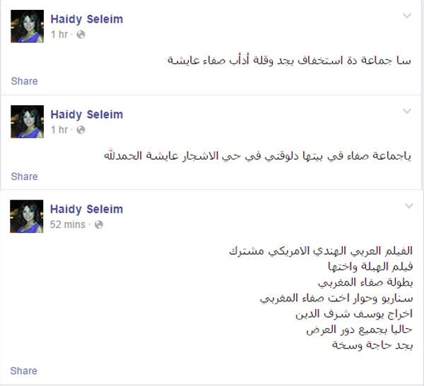 بالصور أصدقاء صفاء مغربي يكشفون