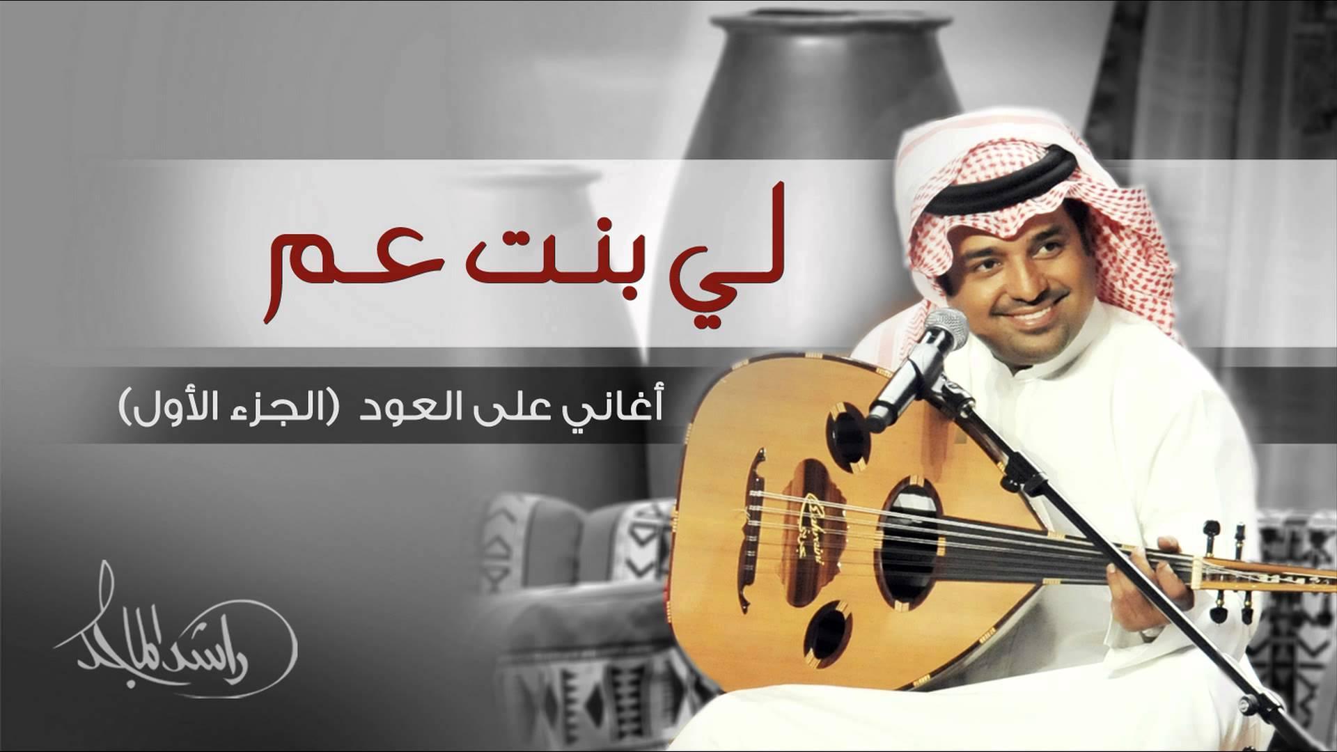 تحميل اغاني راشد الماجد قديم mp3