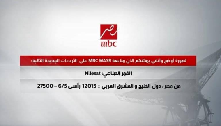 تردد قناة ام بى سى مصر 2 على نايل سات بتاريخ اليوم 11 12 2014