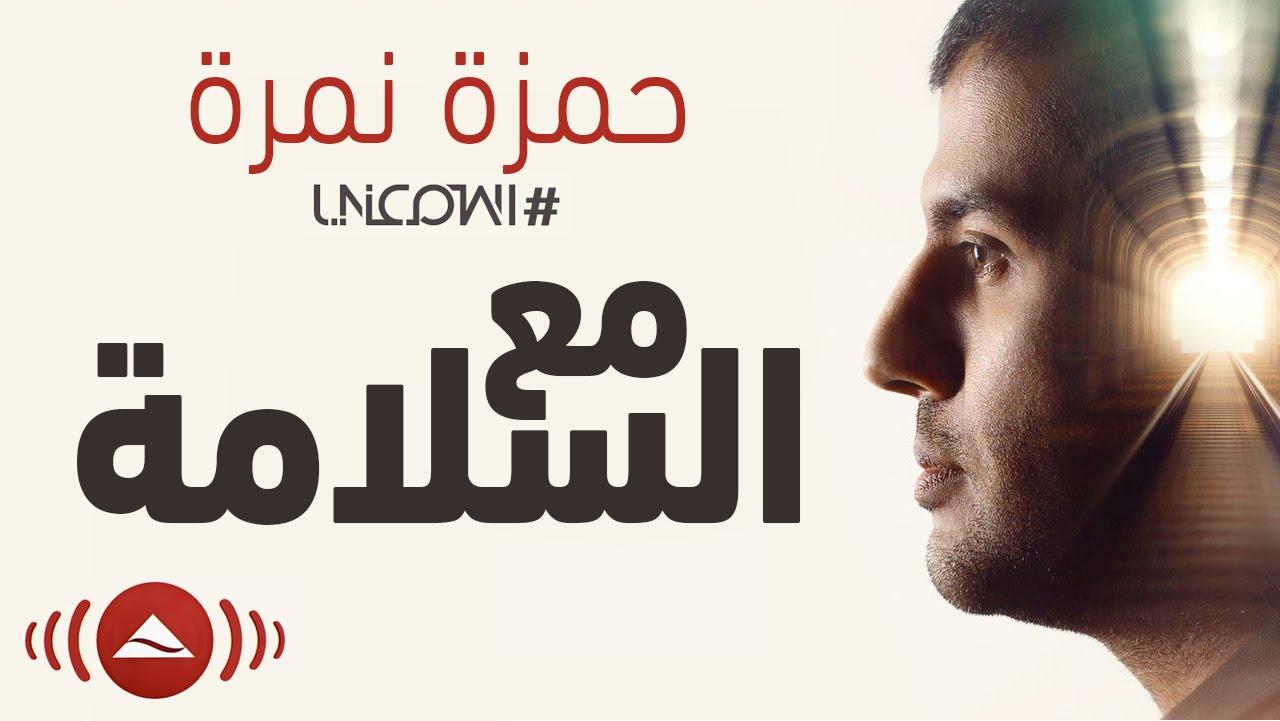 يوتيوب تحميل اغنية مع السلامة حمزة نمرة 2015 Mp3