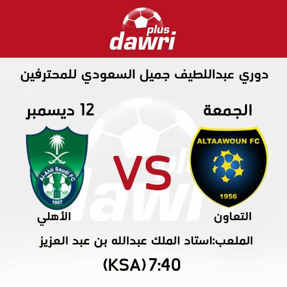 بث مباشر مباراة التعاون والأهلي اليوم 12-12-2014