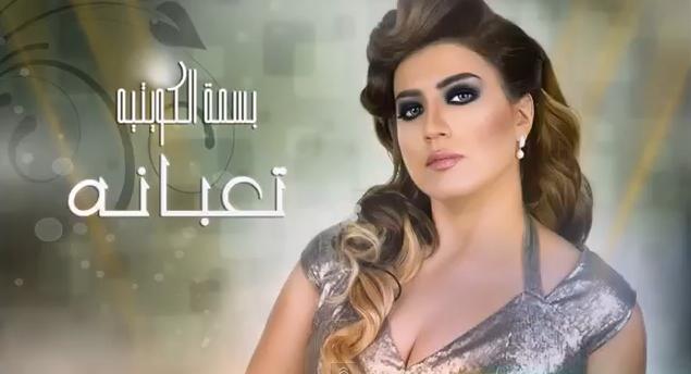 يوتيوب تحميل اغنية تعبانة بسمة الكويتية 2015 Mp3