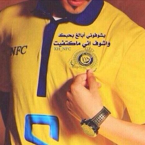 بوستات ومنشورات مكتوبة عن نادي النصر السعودي 2015