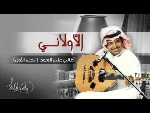 يوتيوب تحميل اغنية الأولاني راشد الماجد 2015 Mp3