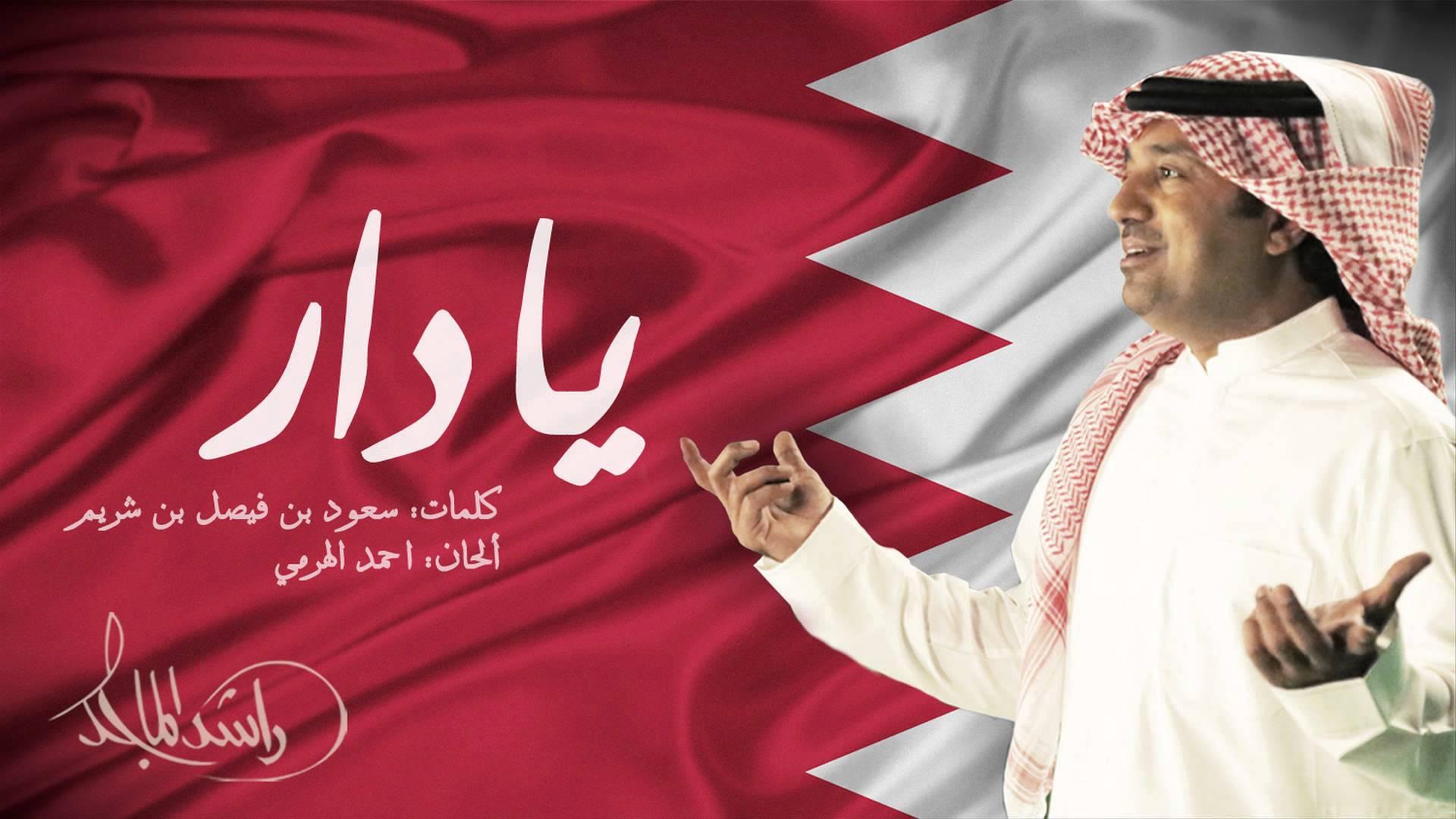 يوتيوب تحميل اغنية يا دار راشد الماجد 2015 Mp3