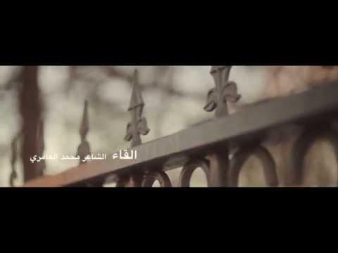 يوتيوب تحميل قصيدة قصة حبنا محمد العامري وملاك العبودي 2015 Mp3