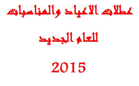 ������ ����� ������� ������� �� ��� 2015