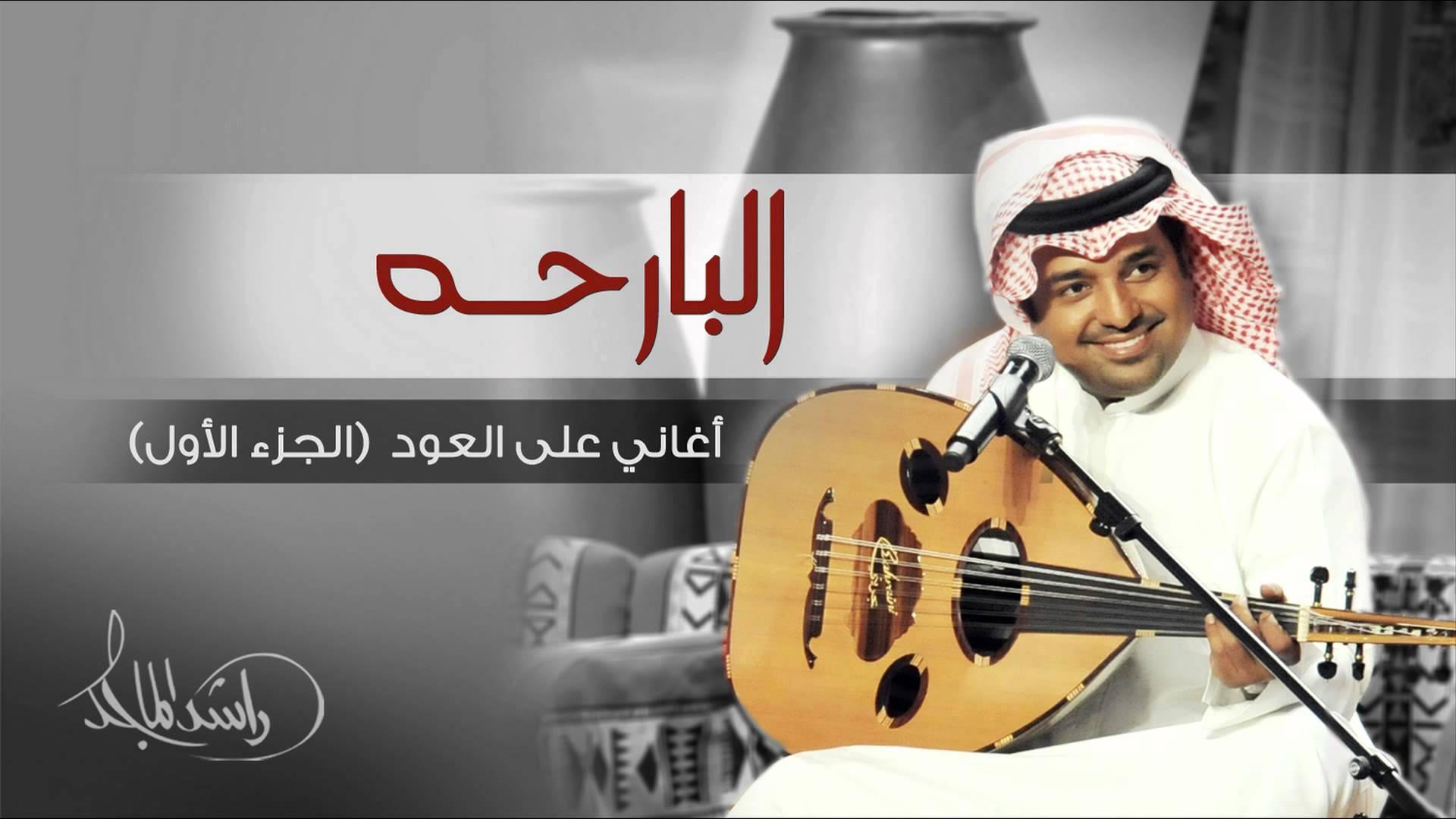 يوتيوب تحميل اغنية البارحه راشد الماجد 2015 Mp3