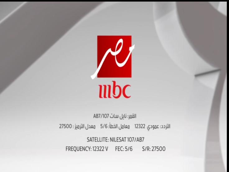تردد قناة mbc مصر 2 على نايل سات بتاريخ اليوم 26-12-2014