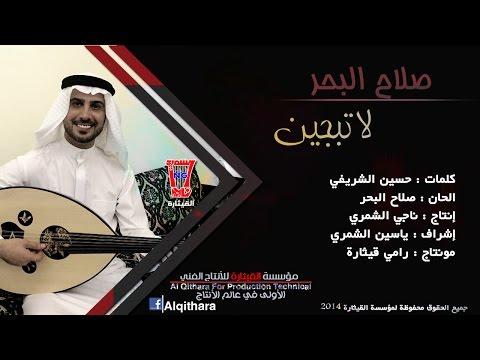 يوتيوب تحميل اغنية لاتبجين دمعة عيونج صلاح البحر 2015 Mp3