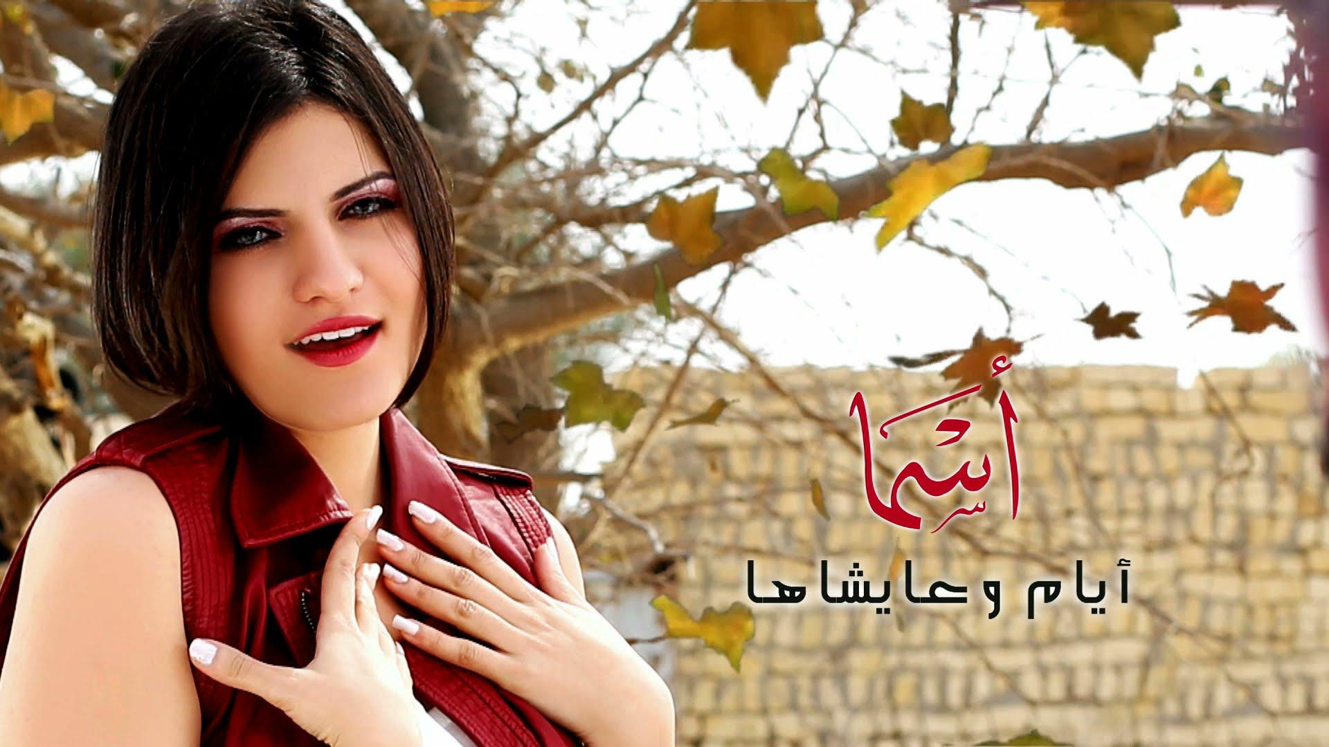 كلمات اغنية ايام وعيشاها اسما رفاعى 2015 كاملة مكتوبة