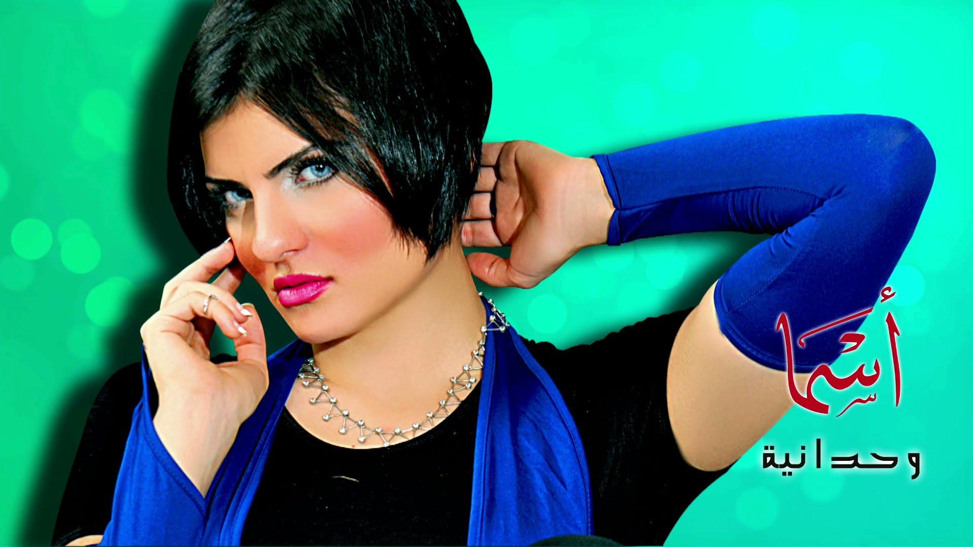 كلمات اغنية وحدانيه اسما رفاعى 2015 كاملة مكتوبة
