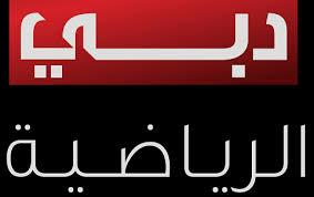تردد قناة دبى الرياضية 1 الناقلة لمباراة ريال مدريد وميلان اليوم 30-12-2014