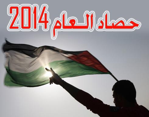 أبرز الأحداث التي مرت على فلسطين في سنة 2014