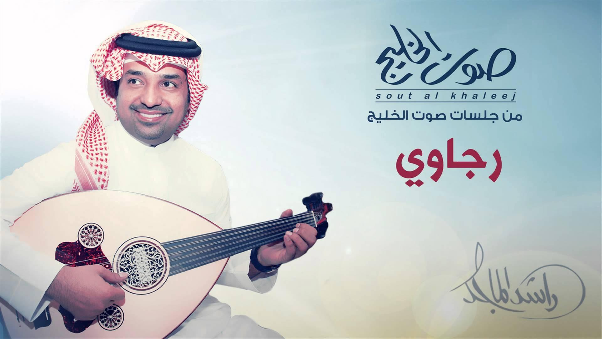 يوتيوب تحميل اغنية رجاوي راشد الماجد 2015 Mp3
