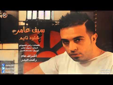 يوتيوب تحميل اغنية خلوه نايم سيف عامر 2015 Mp3