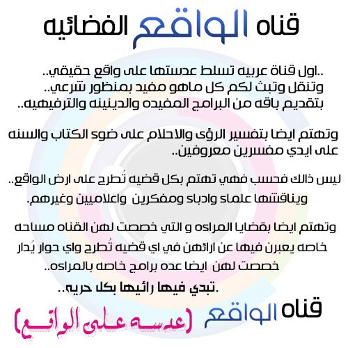 تردد قناة الواقع على نايل سات بتاريخ اليوم 9-1-2015
