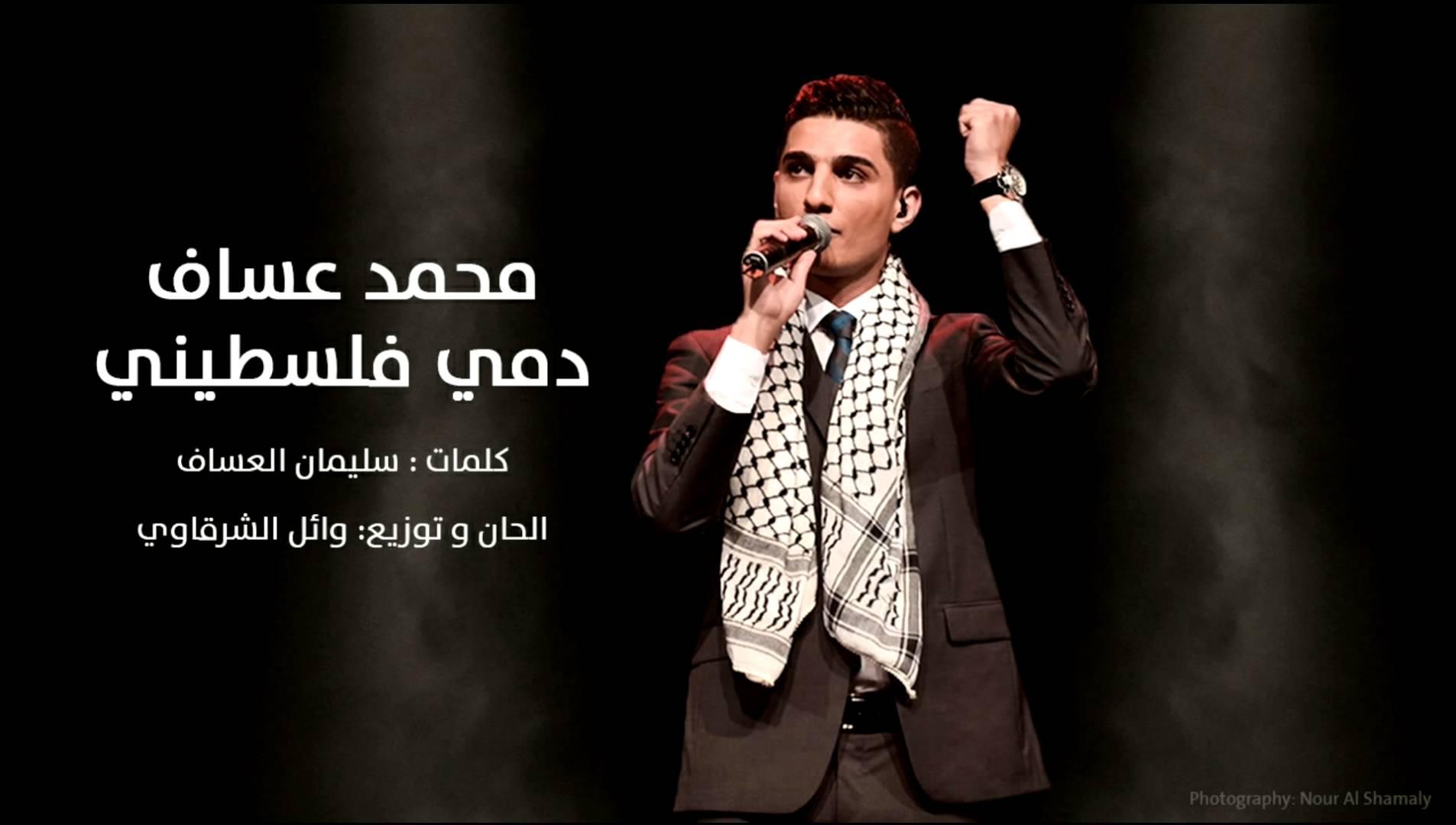 كلمات اغنية فلسطيني محمد عساف