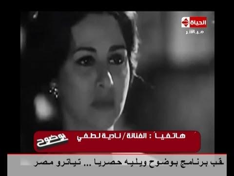بالفيديو لحظة بكاء الفنانة نادية لطفى بعد خبر وفاة فاتن حمامة 2015