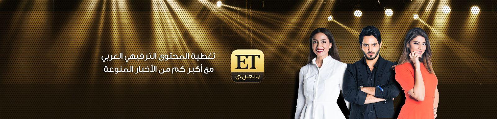 مشاهدة وتحميل برنامج et بالعربي الحلقة 4 الرابعة كاملة 2015