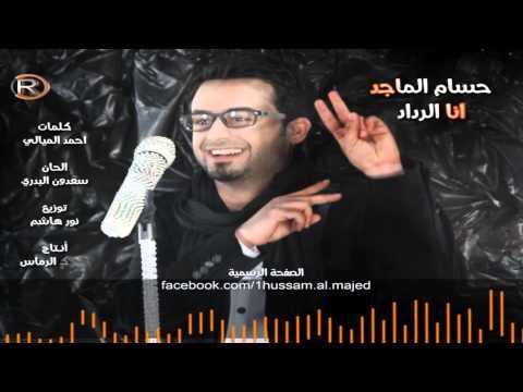 يوتيوب تحميل اغنية انا الرداد حسام الماجد 2015 Mp3